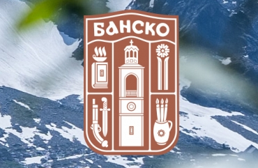 A working meeting between the Municipality of Bansko and the tourism business took place